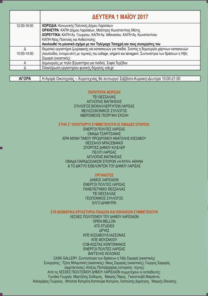 Πρόγραμμα Ημέρα3